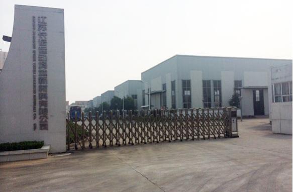 江苏长诺运动场地新材料有限公司