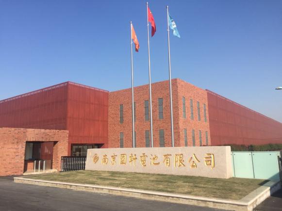 南京国轩电池有限公司